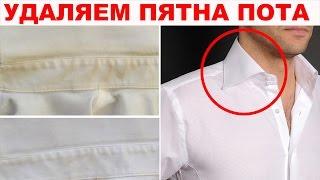 Как убрать желтые пятна пота на белой одежде? Понадобится ВСЕГО ЛИШЬ ОДИН…