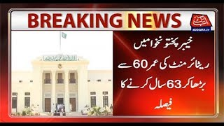 KPK Govt To Extend Retirement Age By Three Year