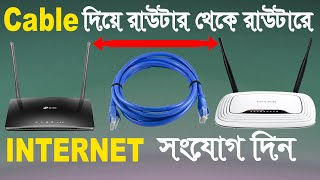 How To Connect Two Routers Using LAN Cable | Wireless Distribution System - Bangla Tutorial
