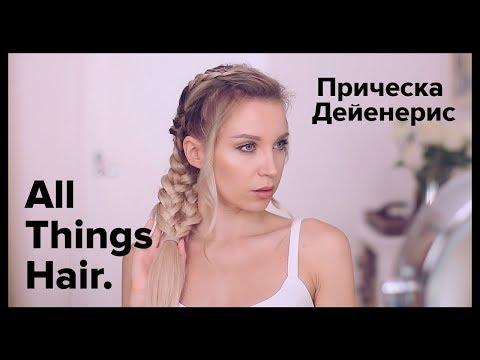 Игра престолов: прическа Дейенерис от Estonianna -  All Things Hair