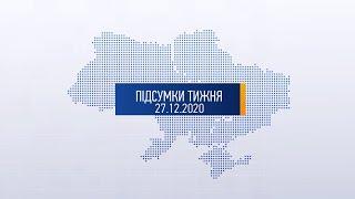"""""""Підсумки тижня"""" від журналістів служби новин інформаційної агенції """"Погляд"""" від 27.12.2020"""