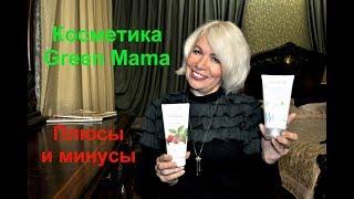 Обзор косметики Green Mama. Достоинства и недостатки.