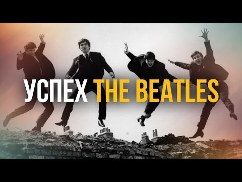 Успех The Beatles