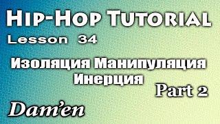 Видео уроки танцев/ HIP-HOP DANCE TUTORIAL/ Изоляция, Манипуляция, Инерция Part2 / Dam'en