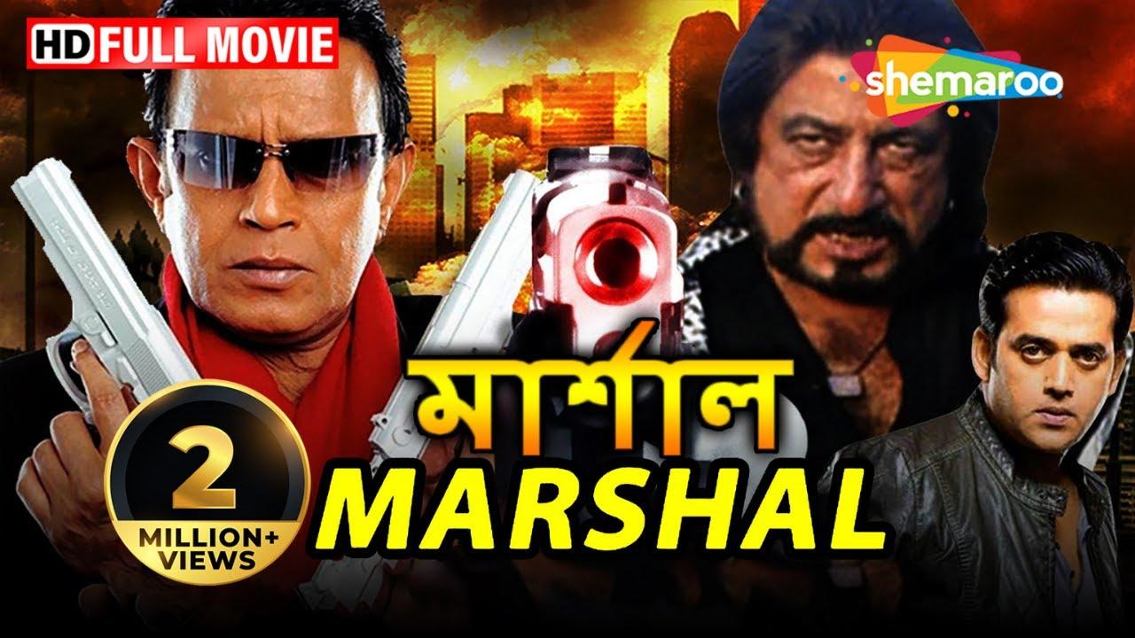 Download Marshal (HD)   Mithun Chakraborty   Charulata   Shakti Kapoor   Bengali Blockbuster   Bangla
