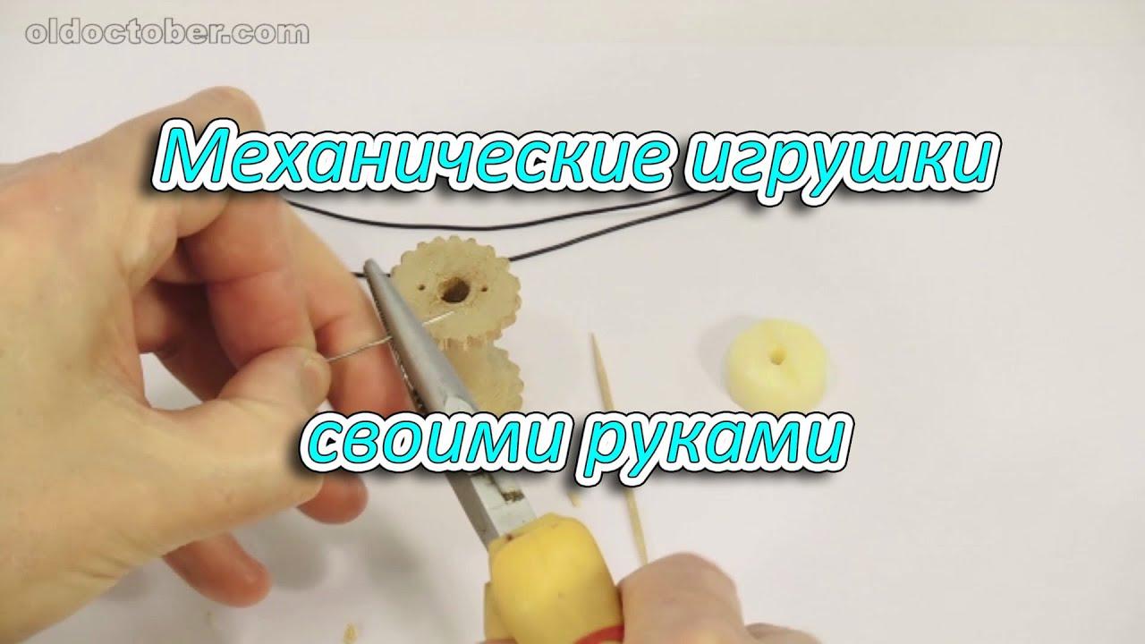 Механической игрушки своими руками