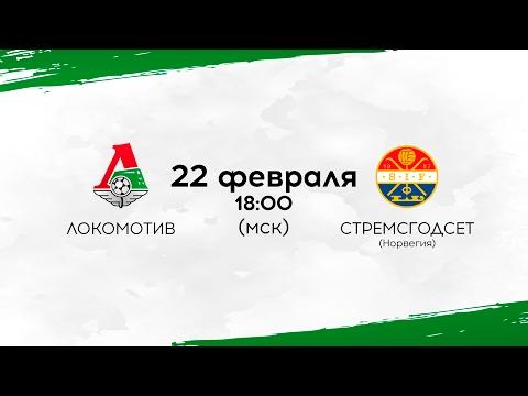 «Локомотив» – «Стремсгодсет». Тренировочные сборы. Прямая трансляция