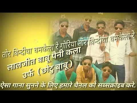 Tor bindiya chamkela re goriya danka remix by Laljit Babu