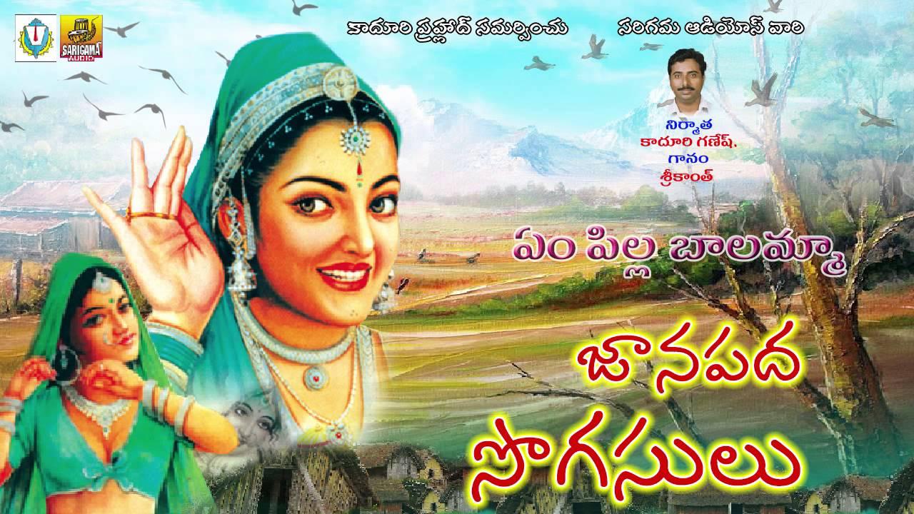 Folk Songs of Andhra Pradesh