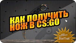как получить нож в cs go(, 2015-04-07T22:41:10.000Z)