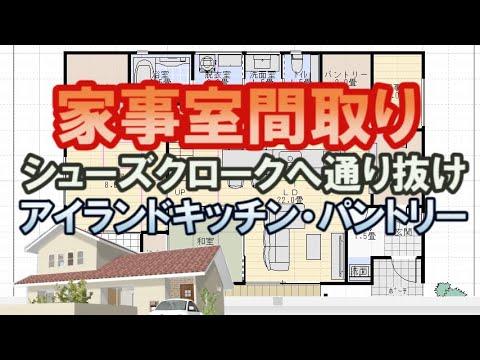 家事室とシューズクロークがつながる間取り。アイランドキッチンまで通り抜ける。パントリー収納や壁面収納もキッチンそばに配置した住宅プラン