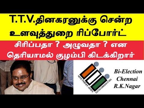 R.K.நகர் தேர்தல் பற்றி உளவுத்துறை என்ன சொல்லுது தெரியுமா? | R.K.Nagar election