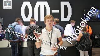 Olympus OM-D E-M1 Silver - Превью-обзор Топовой Беззеркалки и прошивки v2.0 - Photokina 2014