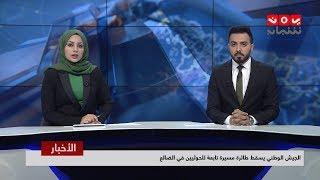 اخر الاخبار   17 - 04 - 2019   تقديم هشام الزيادي و مروه السوادي   يمن شباب