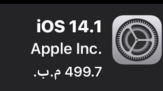 ما الجديد في تحديث اصدار الايفون iOS 14.1