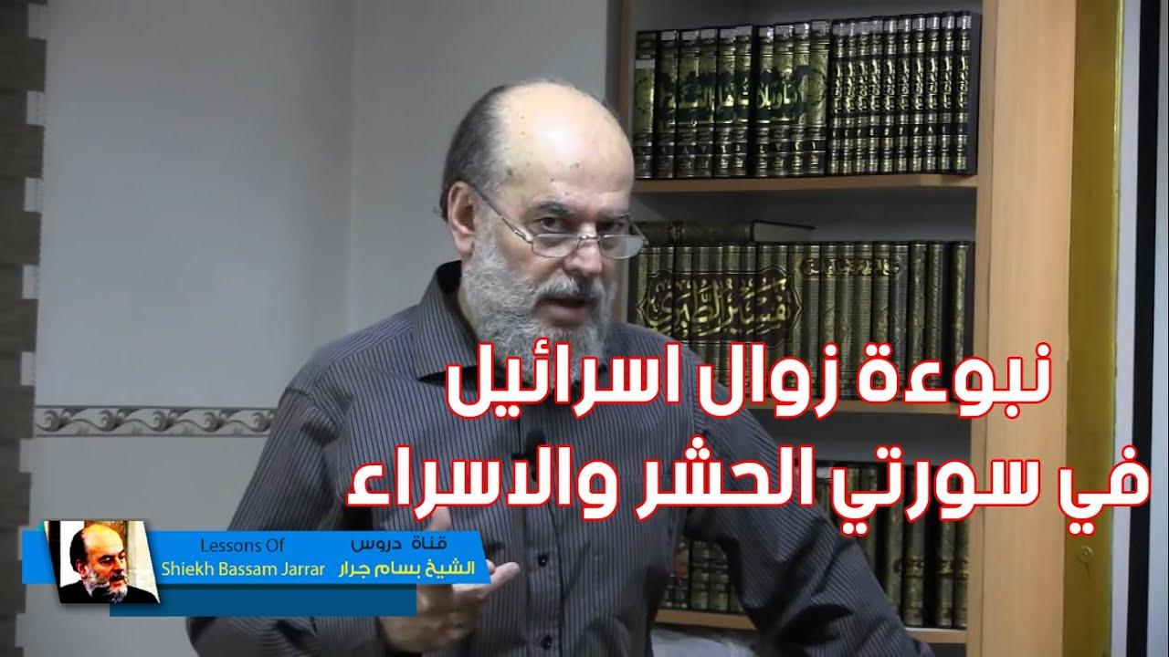 نبوءة زوال اسرائيل في سورتي الحشر والاسراء | الشيخ بسام جرار 2022
