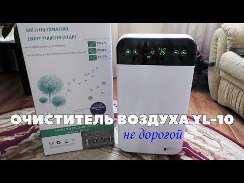 Очиститель воздуха YL-10 по смешной цене
