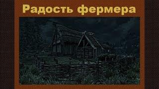 """Skyrim Mod """"Радость фермера"""" - версия 3.3"""