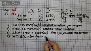 Страница 45 Задание 164 – Математика 4 класс Моро – Учебник Часть 2