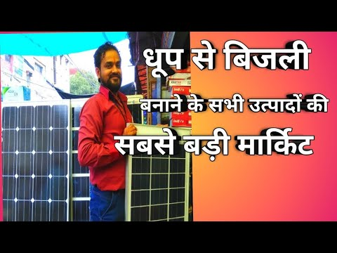 "Solar Panel Wholesale Market with Price ""SUPPORT SAUBHAGYA YOJANA"""