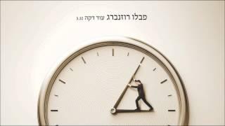 פבלו רוזנברג - עוד דקה
