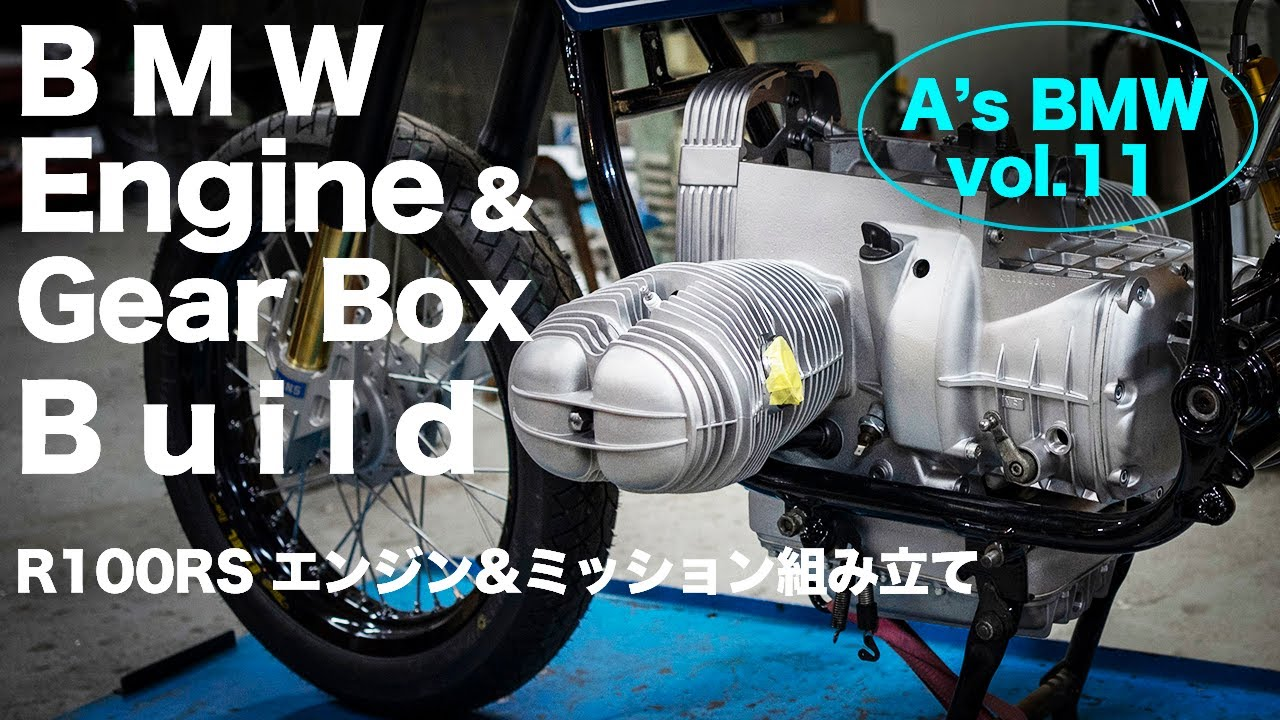 [A's BMW vol.11]  Engine & Gear Box build.エンジン&ミッション組み立て。BMW R100RS