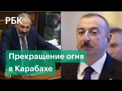 Армения и Азербайджан договорились прекратить огонь в Карабахе. Война Армении и Азербайджана