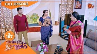 Abiyum Naanum - Ep 167 | 08 May 2021 | Sun TV Serial | Tamil Serial