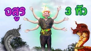 อสูร สามหัว นาคีแฟมิรี่ เดอะซีรีย์ EP 3 !!! น้องดาว