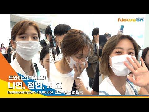 트와이스(TWICE) 나연-정연-지효, 민낯도 예쁘지효(공항패션)[뉴스엔TV]