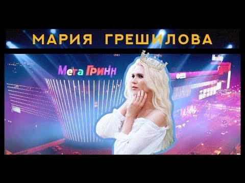 """Шоу """"Слухи Курска"""". Выпуск 18. Грешилова"""
