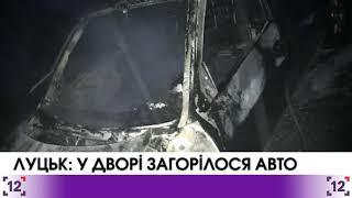 видео Як у Луцьку підпалювали машини