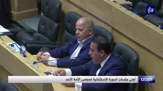 أولى جلسات الدورة الاستثنائية لمجلس الأمة الأحد  - (19-7-2019)