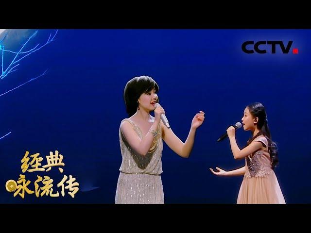 [经典咏流传第二季]邓丽君 刘润潼为你唱经典《但愿人长久》| CCTV
