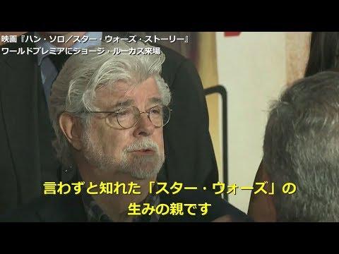 映画『ハン・ソロ/スター・ウォーズ・ストーリー』ワールドプレミアにジョージ・ルーカスが来た!