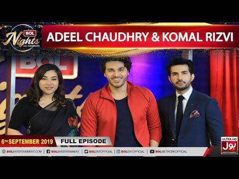 BOL Nights with Ahsan Khan | Adeel Chaudhry | Komal Rizvi  | 6th September  2019 | BOL Entertainment