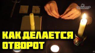Как сделать отворот (на желтой свече)