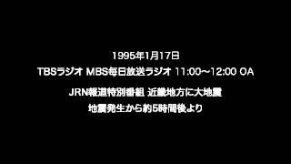 ラジオ「JRN報道特別番組 阪神淡路大震災」(発生から約5時間後) 19950117 11時OA 西條遊児 検索動画 24