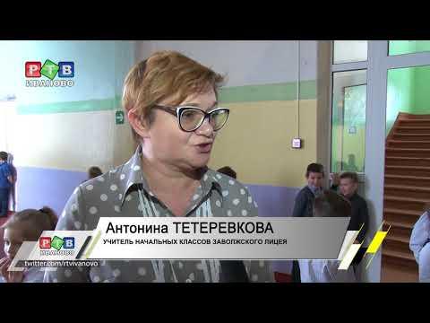 Школьники Заволжска учатся в 2 смены