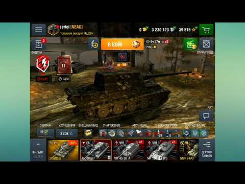 Исследование танка Jg.Pz. E 100 в WoTBlitz/Исследую танк 10 лвл Яг пантзер E 100 в WoTBlitz.