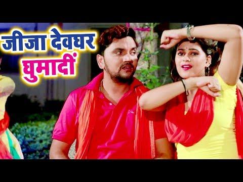 Gunjan Singh (2018) सुपरहिट काँवर भजन - Jija Devghar Ghuma Di - Superhit Bhojpuri Kanwar Bhajan 2018