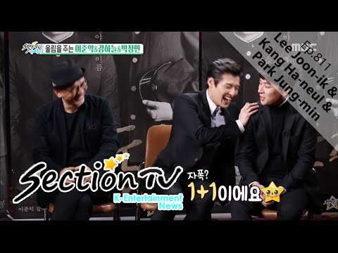 [Section TV] 섹션 TV - Giving An Touched Lee Joon-ik & Kang Ha-neul & Park Jung-min 20160124