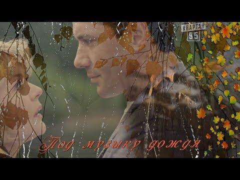 Александр Никитин и Юлия Меньшова. Под музыку дождя - Лучшие приколы. Самое прикольное смешное видео!