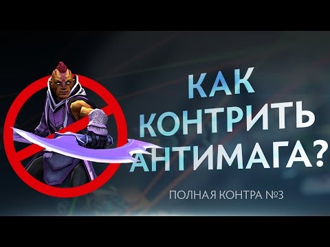 видео: Как контрить Антимага? Полная контра #4 / total counter #4: how to counter anti-mage?