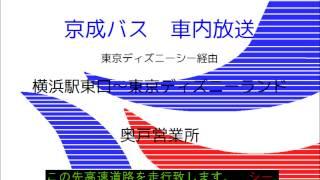 京成バス 横浜駅東口~TDR線 車内放送