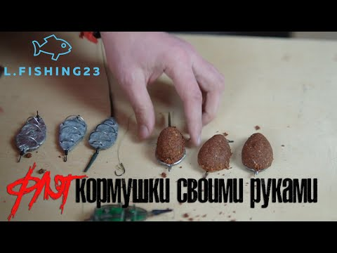 Кормушки для рыбалки своими руками