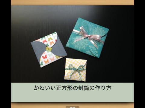 クリスマス 折り紙 折り紙 封筒 かわいい : matome.naver.jp