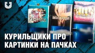 Курильщики про устрашающие картинки на пачках сигарет