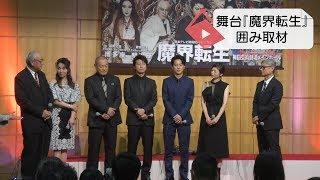 19日、日本テレビ開局 65 年記念として製作される 舞台『魔界転生』の囲...