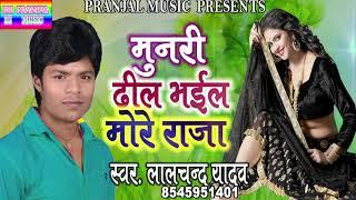 LalChand Yadav#का सबसे हिट#Song#मुनरी ढील भईल मोरे राजा  #New Audio#2018